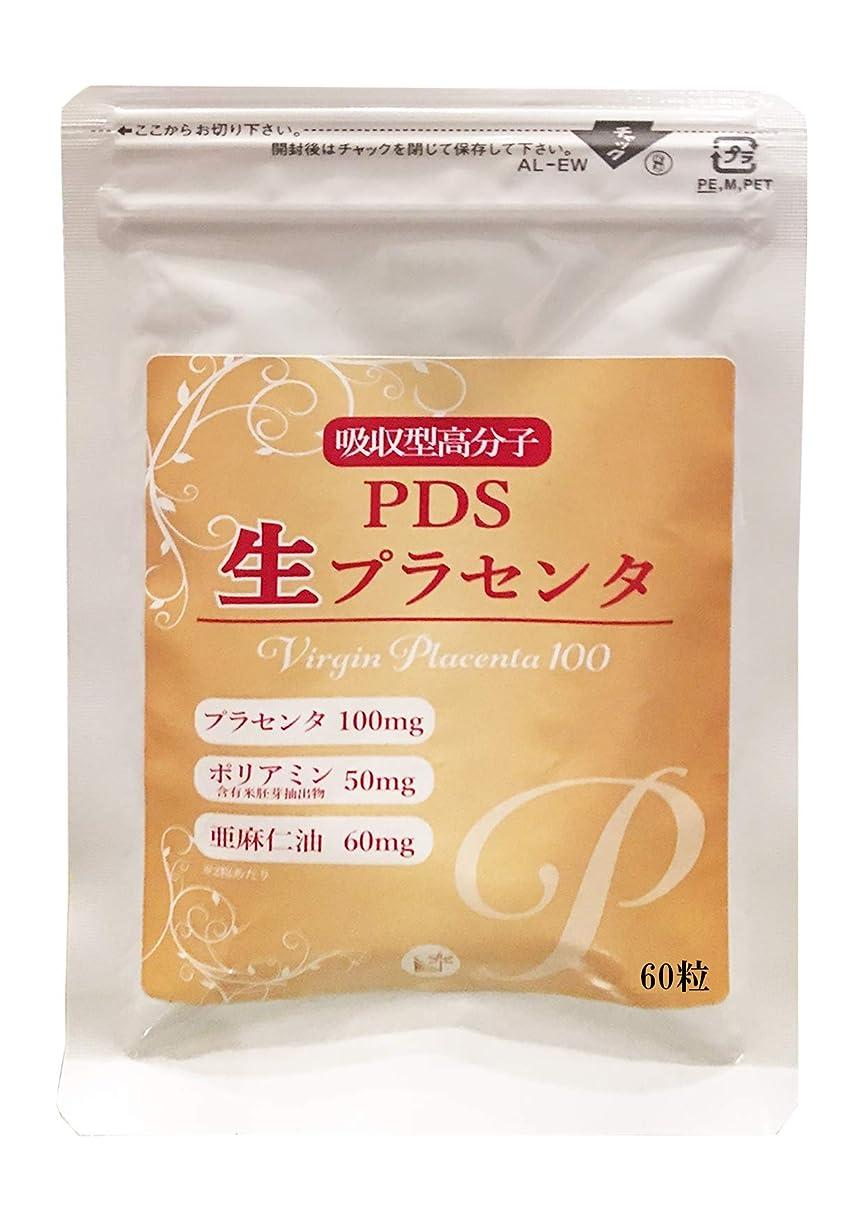 ティーンエイジャー摩擦公爵夫人PDS 生プラセンタ 高吸収 ポリアミン 亜麻仁油 60粒入
