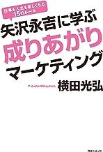 表紙: 矢沢永吉に学ぶ成りあがりマーケティング (角川フォレスタ)   横田 光弘