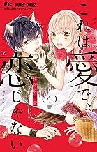 表紙: これは愛で、恋じゃない(4) (フラワーコミックス) | 梅澤麻里奈