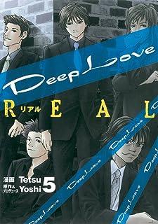 Deep Love REAL(5) (ヤングマガジンコミックス)