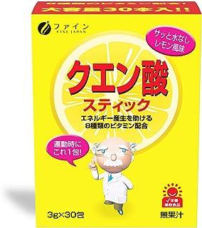 ファイン クエン酸スティック 30包入 食用 日本製 国産 ビタミンC ビタミンB1 ビタミンB2 ビタミンB6 ビタミンB12 配合 国内生産