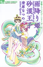 表紙: 雨降り姫と砂漠王子 (フラワーコミックスα) | 清原なつの