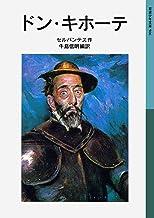 表紙: ドン・キホーテ (岩波少年文庫) | セルバンテス