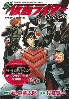 新 仮面ライダーSPIRITS(25)特装版 (プレミアムKC)
