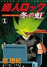 表紙: 超人ロック 冬の虹(1) (ヤングキングコミックス) | 聖悠紀