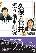 表紙: 久保&菅井の振り飛車研究 (マイナビ将棋BOOKS) | 菅井 竜也