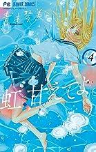 表紙: 虹、甘えてよ。(4) (フラワーコミックス) | 青木琴美
