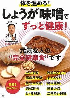 体を温める! しょうが味噌でずっと健康! (TJMOOK)