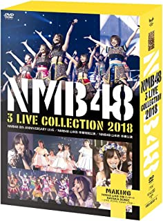 NMB48 3 LIVE COLLECTION 2018(特典なし) [DVD]