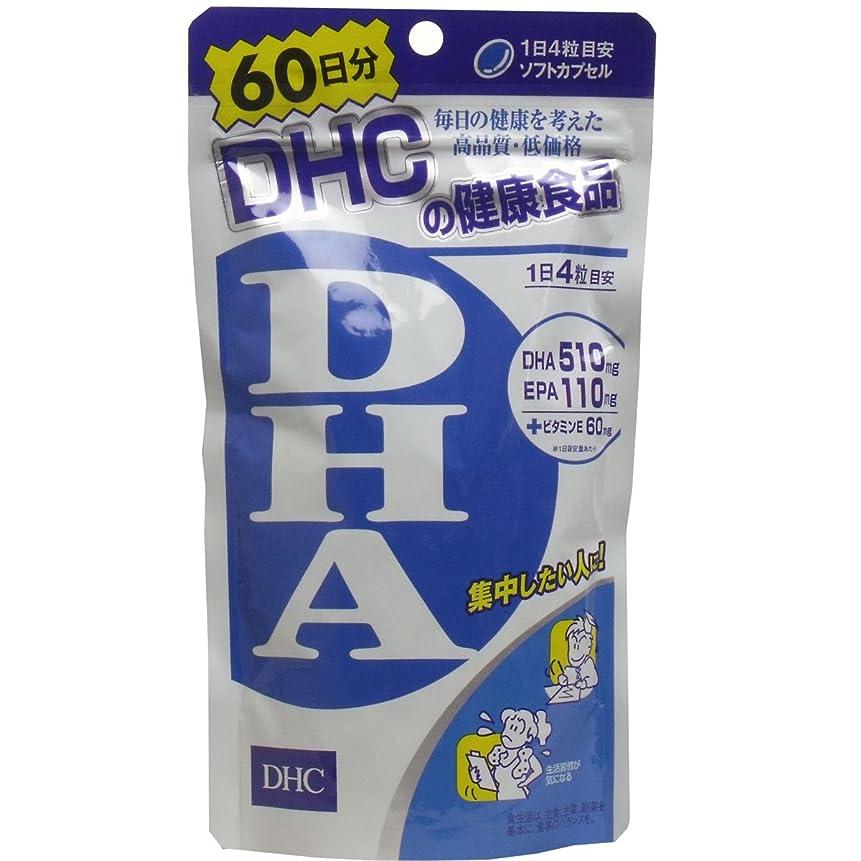 石膏ボートくぼみ<お得な2個パック>DHC DHA 60日分 240粒入り×2個