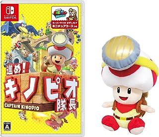 進め!キノピオ隊長 - Switch+ぬいぐるみキノピオ隊長 (座り) (【Amazon.co.jp限定】オリジナルA4コットンバッグ 同梱)