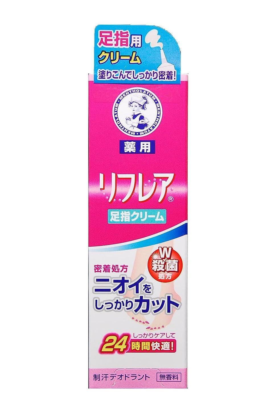 市区町村免疫する腐敗【医薬部外品】リフレア 足指クリーム 20g