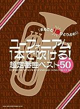 ユーフォニアム1本で吹ける! 超定番曲ベスト50