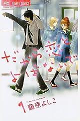 だから恋とよばないで(1) (フラワーコミックス) Kindle版