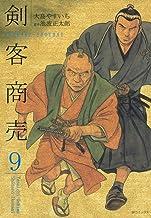 表紙: 剣客商売 9巻 | 池波正太郎