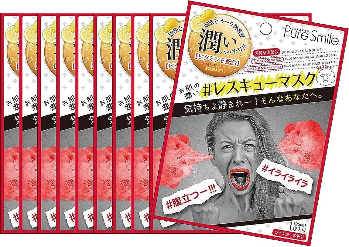 刺繍セメントねじれピュアスマイル 『レスキューマスク』【ぶち切れ/ラベンダーでレスキュー(ラベンダーの香り)ビタミンE配合】10枚セット