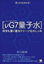 【νG7(ニュージーセブン)量子水】