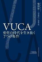 表紙: VUCA 変化の時代を生き抜く7つの条件 (日本経済新聞出版) | 岡部雅仁