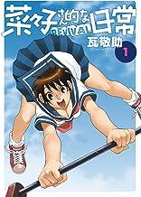 表紙: 菜々子さん的な日常REVIVAL(1) (ビッグコミックス)   瓦敬助