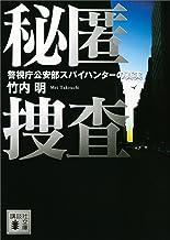 表紙: 秘匿捜査 警視庁公安部スパイハンターの真実 (講談社文庫)   竹内明