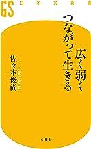 表紙: 広く弱くつながって生きる (幻冬舎新書) | 佐々木俊尚