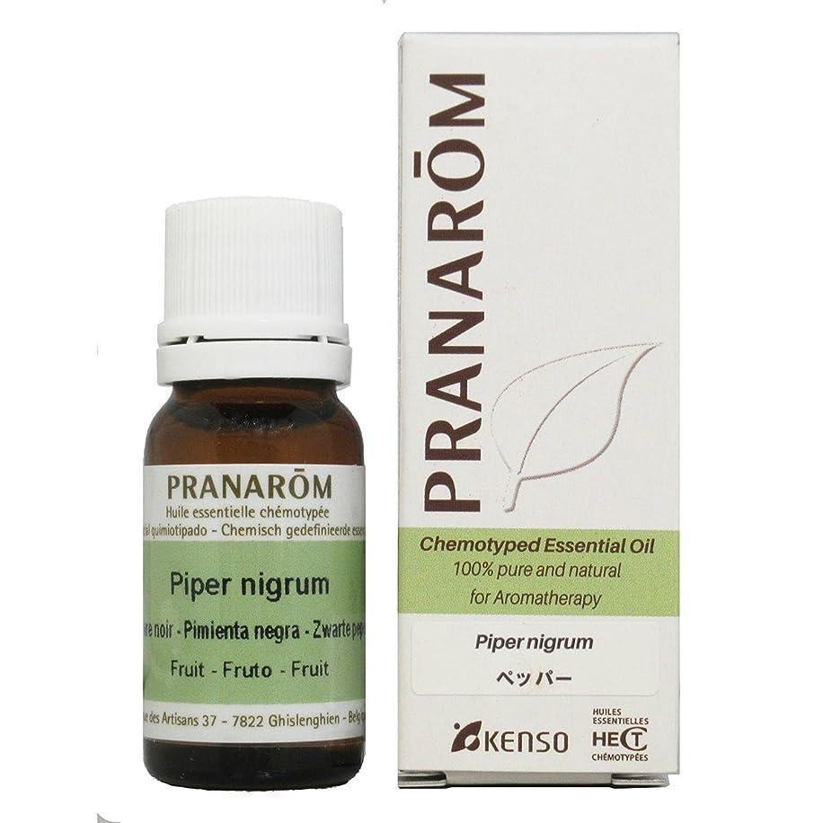 増幅する真向こう罰するプラナロム ペッパー 10ml (PRANAROM ケモタイプ精油)