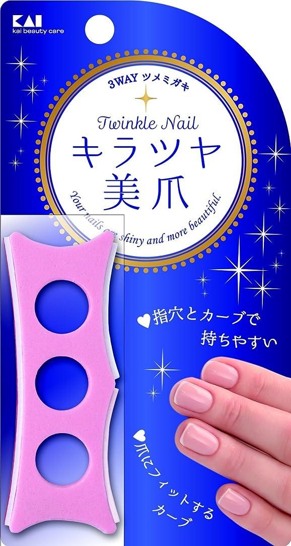 無人ホステス円周貝印 3WAY爪磨き Twinkle Nail(トゥインクルネイル)