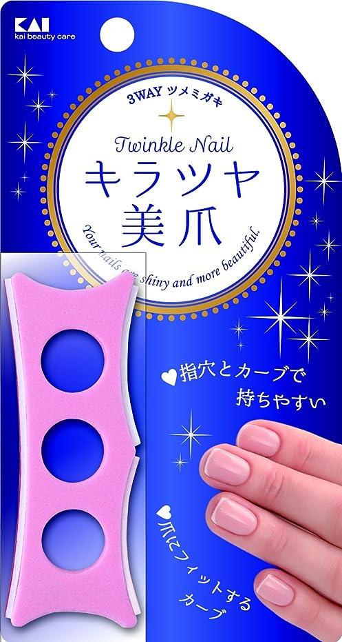 フロントアーティストはい貝印 3WAY爪磨き Twinkle Nail(トゥインクルネイル)