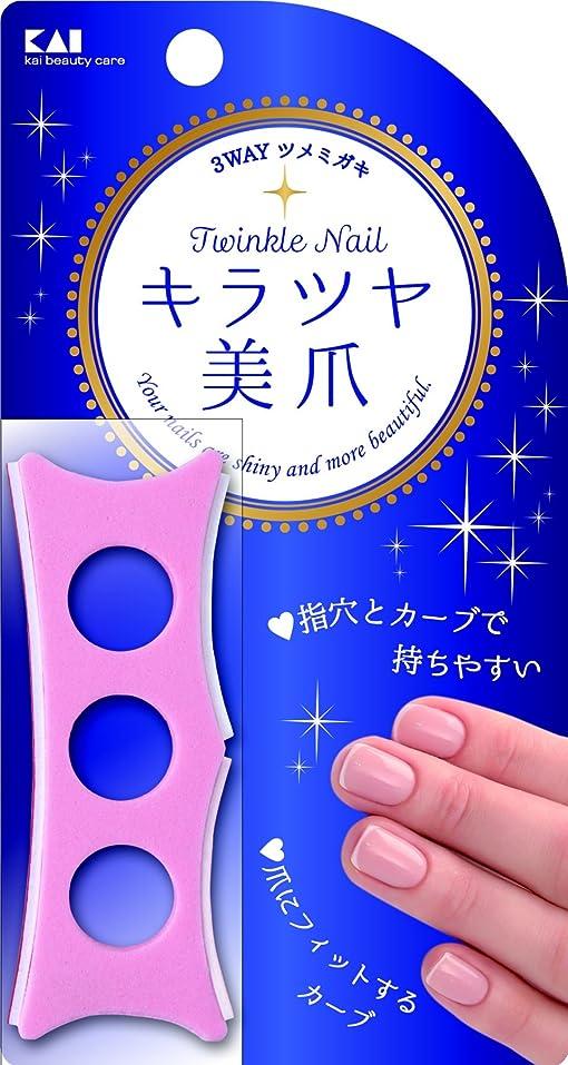 レポートを書くベッド貝殻貝印 3WAY爪磨き Twinkle Nail(トゥインクルネイル)