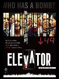 エレベーター(吹替版)