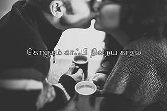 Konjam Coffee Niraya Kaadhal (கொஞ்சம் காஃபி நிறைய காதல்) (Tamil Edition)