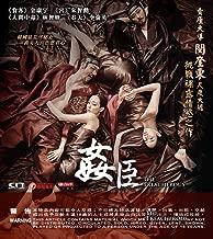 The Treacherous (Region 3 DVD / Non USA Region) (English Subtitled) Korean movie aka Treacherous Retainer / Ganshin