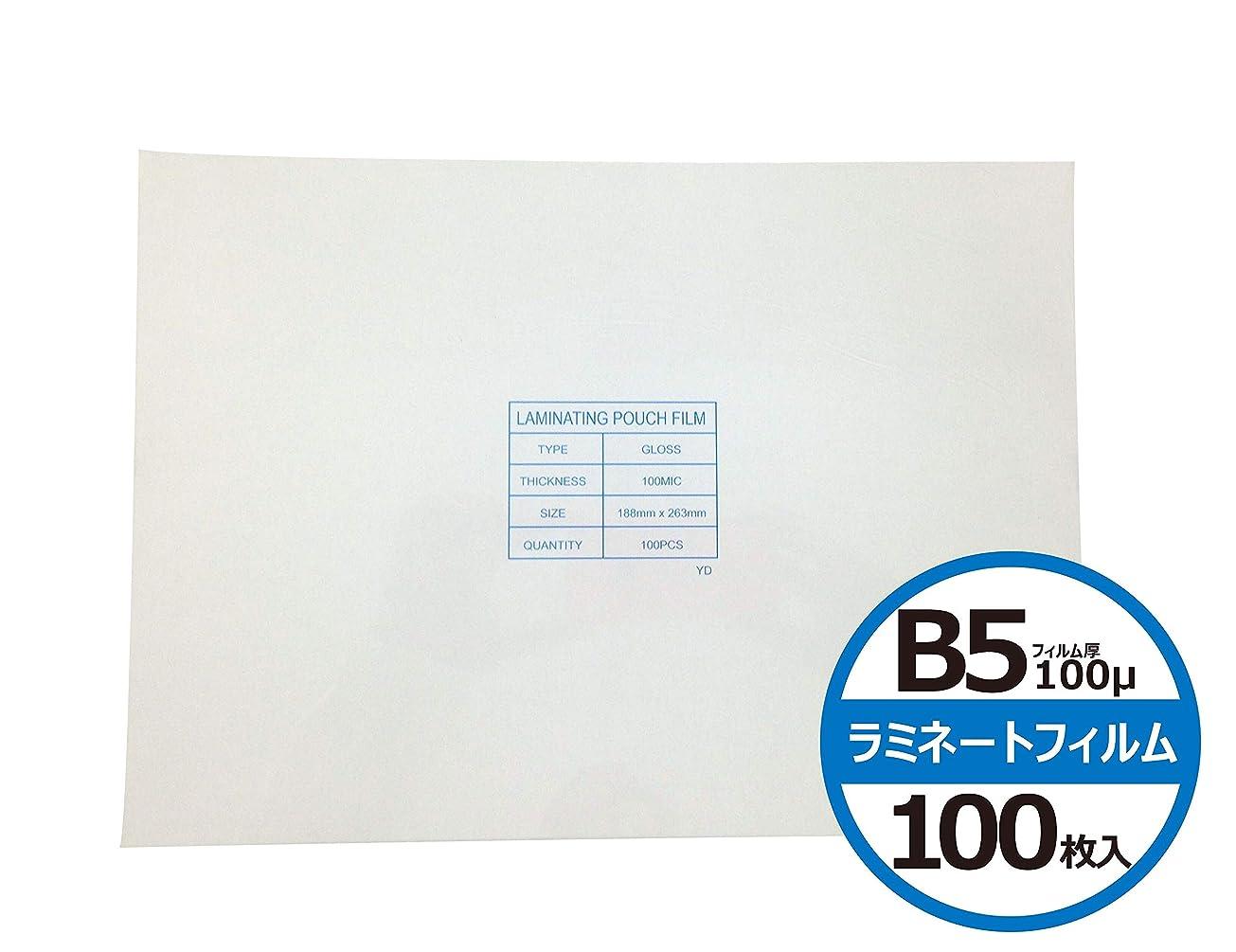 組み込むレキシコン読書をするラミネートフィルム B5 100枚 100ミクロン