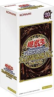 遊戯王OCG デュエルモンスターズ 20th ANNIVERSARY PACK 2nd WAVE BOX