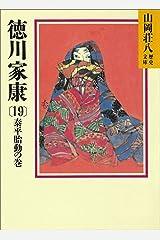 徳川家康(19) 泰平胎動の巻 (山岡荘八歴史文庫) Kindle版