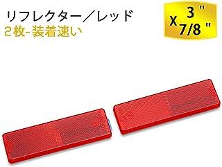 BSK 夜 安全警告 反射板 ステッカー 車 トラック レッド 76x22(mm) リフレクター 2枚