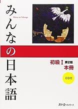 みんなの日本語 初級I 第2版 本冊