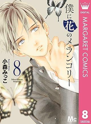 僕に花のメランコリー 8 (マーガレットコミックスDIGITAL)