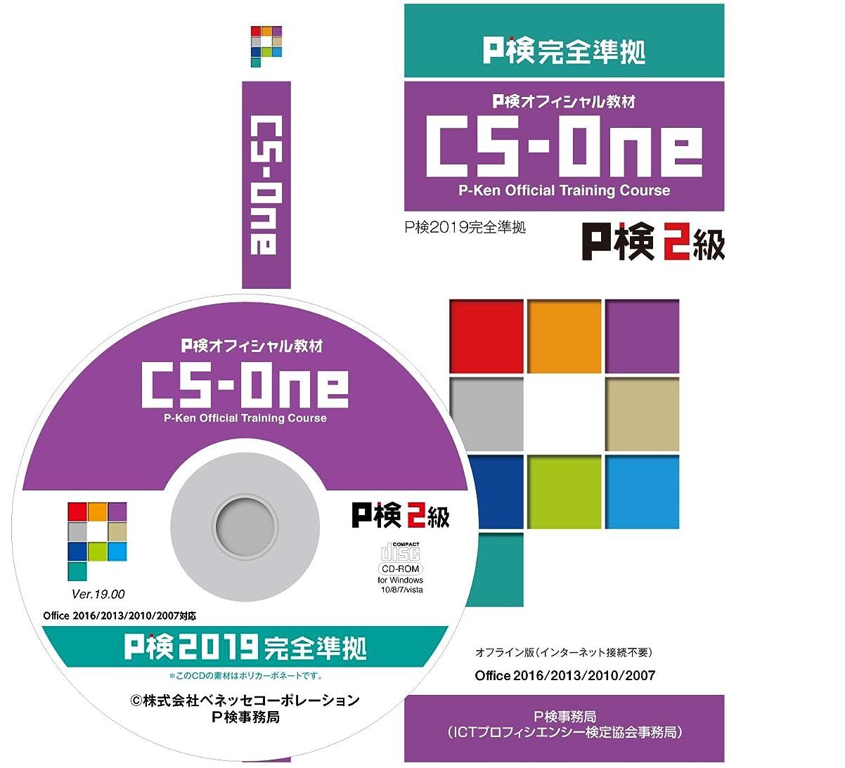 ホイストコンパクト定義P検2019完全準拠 P検オフィシャル教材 CS-One2級