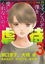 女たちの事件簿Vol.25 虐待3