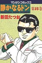 表紙: 静かなるドン15 | 新田 たつお