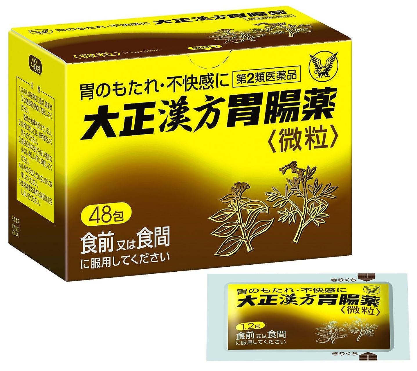 農夫構想する夕暮れ【第2類医薬品】大正漢方胃腸薬 48包