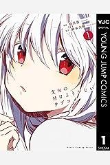 文句の付けようがないラブコメ 1 (ヤングジャンプコミックスDIGITAL) Kindle版