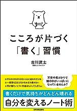 表紙: こころが片づく「書く」習慣 | 古川武士