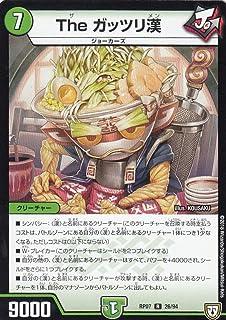 デュエルマスターズ DMRP07 26/94 The ガッツリ漢 (R レア) †ギラギラ†煌世主と終葬のQX!! (DMRP-07)