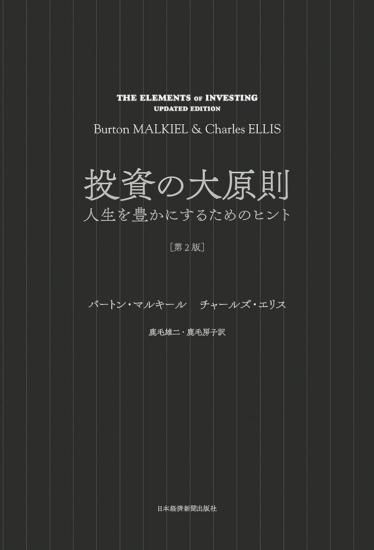 省略タイピスト電圧投資の大原則[第2版] 人生を豊かにするためのヒント