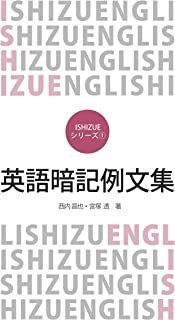 英語暗記例文集 (ISHIZUEシリーズ)