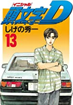 表紙: 頭文字D(13) (ヤングマガジンコミックス)   しげの秀一