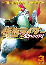 仮面ライダーSPIRITS(3) (月刊少年マガジンコミックス)