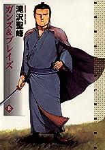 ガンズ&ブレイズ(上) (IKKI COMIX)
